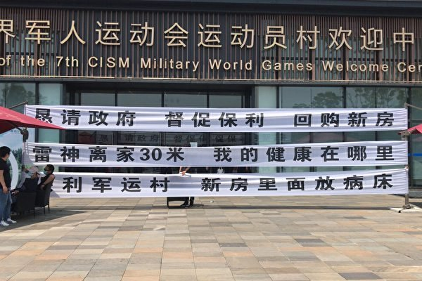 【一線採訪】武漢軍運村變方艙 業主抗議