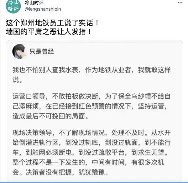 鄭州地鐵洪災 災民水中掙扎慘烈 網友怒追責