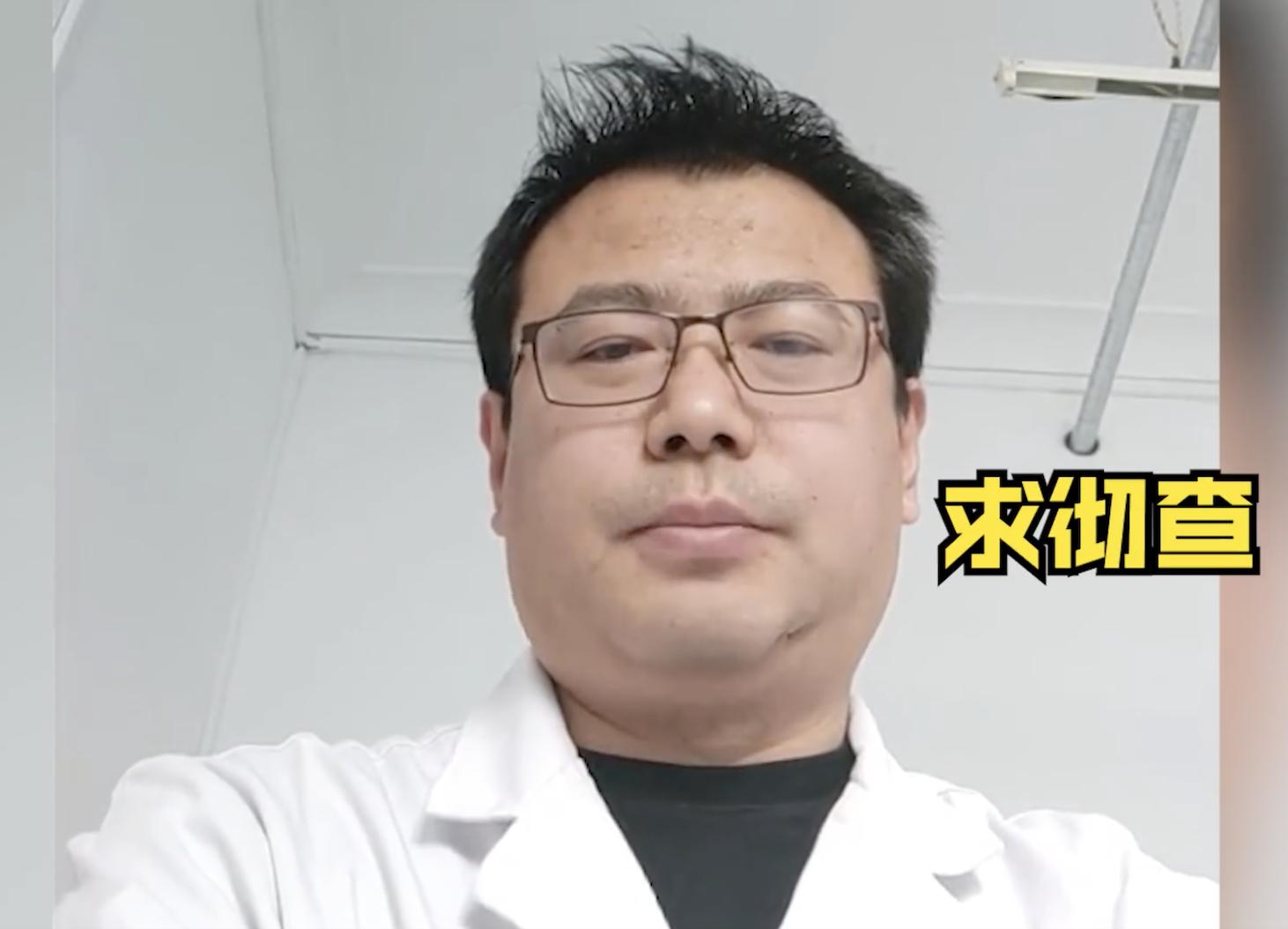 山西省某三甲醫院的一名醫生自曝收受巨額回扣,懇請被徹查。(影片截圖)