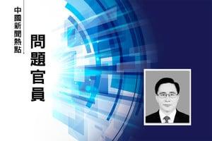 中共四川副省長彭宇行落馬 傳涉國安問題