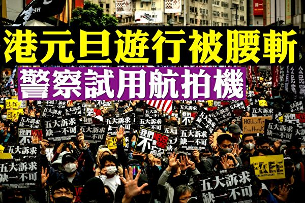 香港民陣2020年1月1日大遊行,遭警方腰斬;喬裝警被指參與打砸;陸媒曝港警試用航拍機追蹤抓人。(新唐人合成)