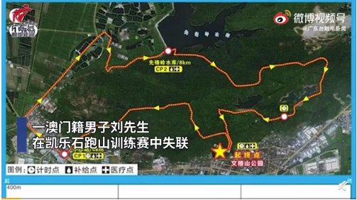 2021年5月23日,珠海一場越野賽途中,一名澳門籍男子失聯,隨後被發現不治。(微博影片截圖)
