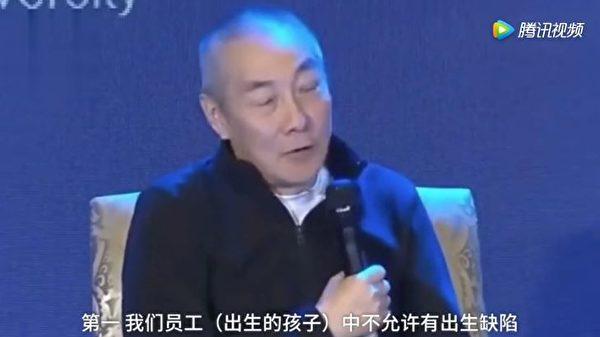 2018年5月28日,華大基因創始人汪建在數博會上稱,不允許員工生出缺陷的孩子。(影片截圖)