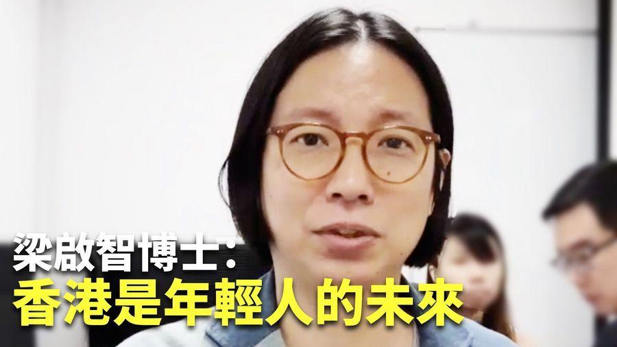 梁啟智博士:中央對港管制 97後年輕人反彈大