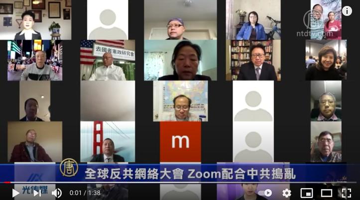 民運人士用Zoom舉辦全球反共網絡大會 遭五毛搗亂