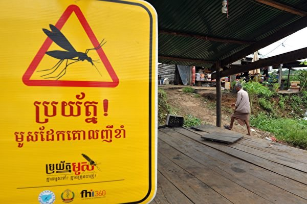 世界衛生組織(WHO)報告說,過去十年裏,即使地球經歷了『有紀錄以來最熱的十年』,全球瘧疾死亡人數卻下降了近40%。圖為2012年7月5日,柬埔寨拜林省一村莊設置防制虐蚊的標誌。(TANG CHHIN SOTHY/AFP via Getty Images)