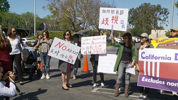 圖為2019年4月10日近百名家長在橙縣教育部門前進行集會,抗議加州強制性教育、剝奪父母教育孩子的權利。華裔家長高舉「反對錯亂性教育」標語抗議。(楊陽/大紀元)