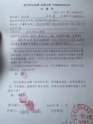 陳思敏:李文亮「遺言」透死因 中共不容人民講真話