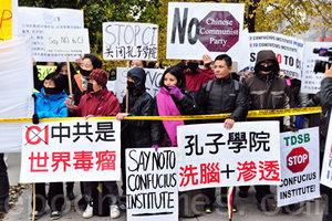 任世豪:孔子學院改名易幟 慎防中共大外宣