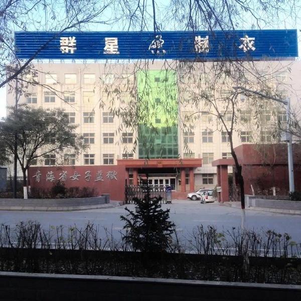 青海電視插播 張榮娟20年冤獄又加刑2年