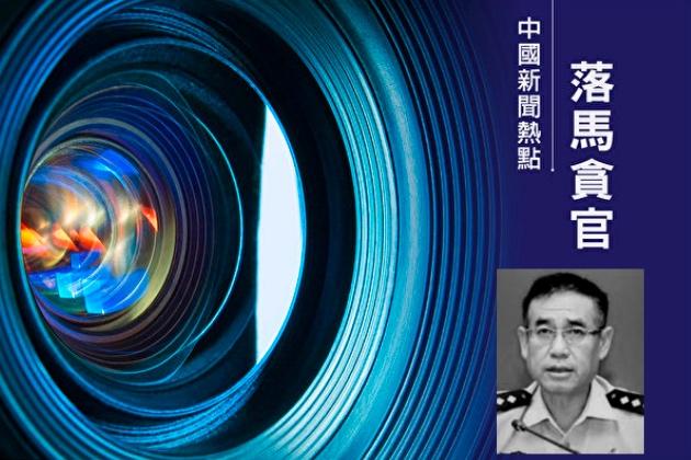 2019年3月,雲南省楚雄市公安局政委裴宏涉嫌「嚴重違紀違法」,正在接受紀律審查和監察調查。(大紀元合成圖)