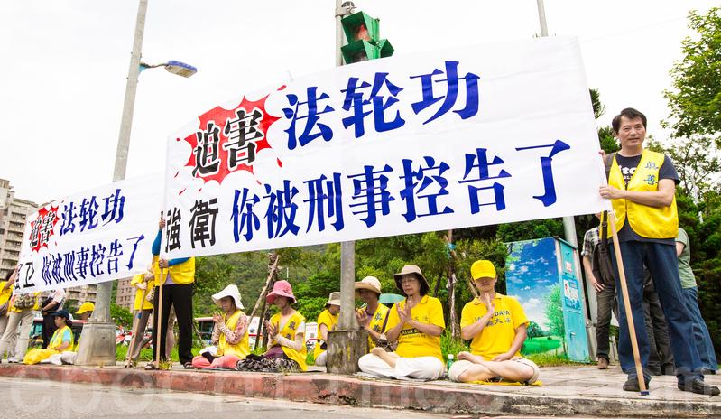 中共江西省委書記強衛訪台期間,法輪功團體的抗議如影隨形。(陳柏州/大紀元)