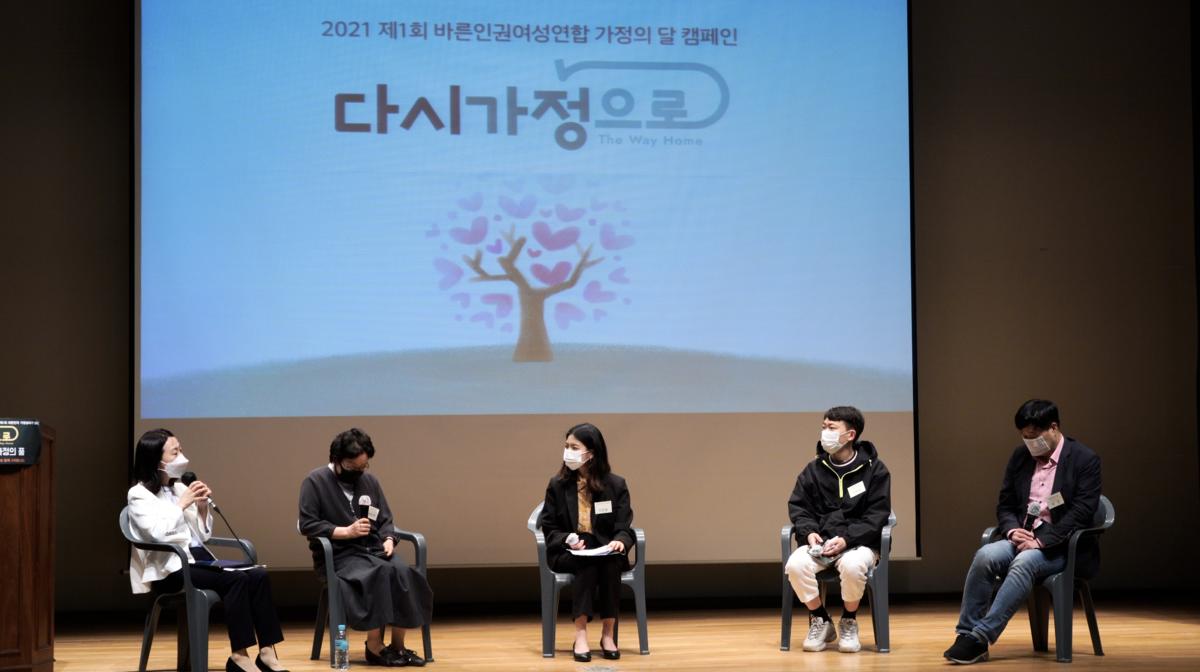 2021年5月3日的「恢復健康家庭」活動啟動儀式上,主持人與嘉賓對當下社會熱點問題進行討論。(新唐人截圖)