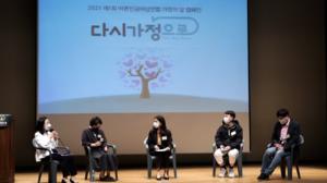 南韓開展「回歸家庭」活動 守護傳統價值