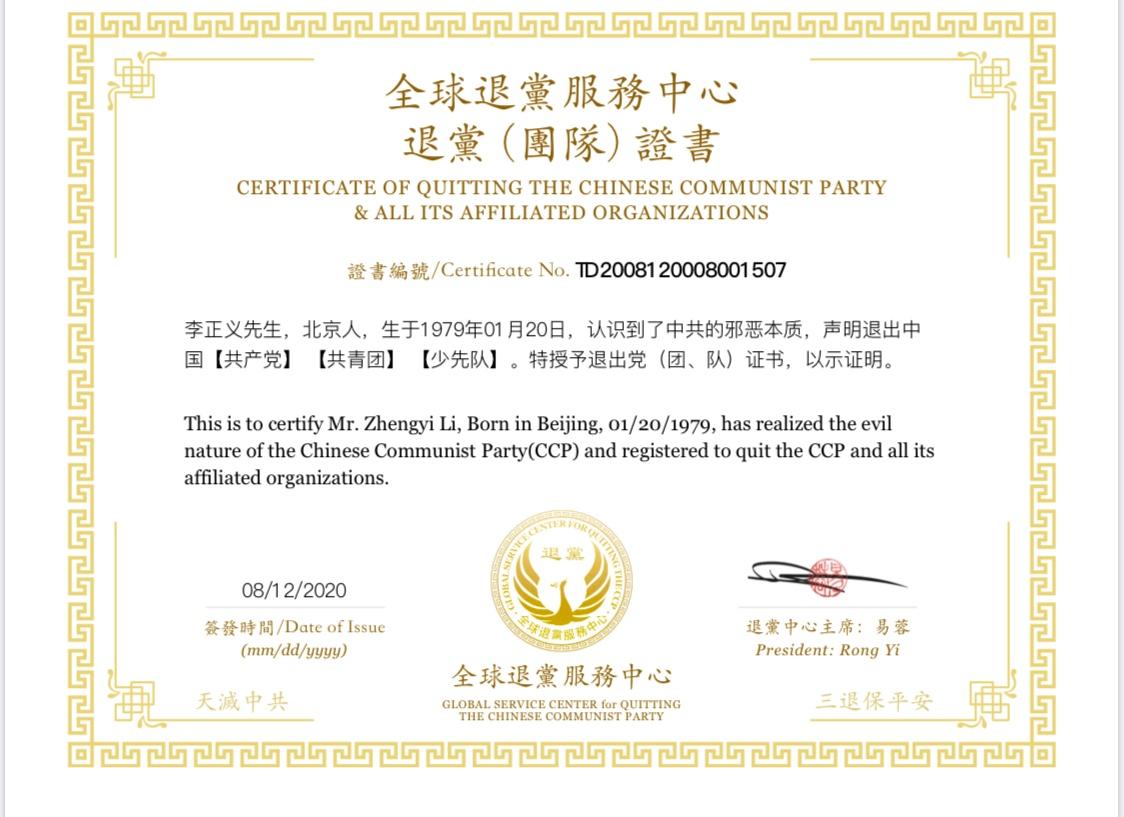 由全球退黨服務中心頒發的《退黨證書》。 (全球退黨服務中心提供)