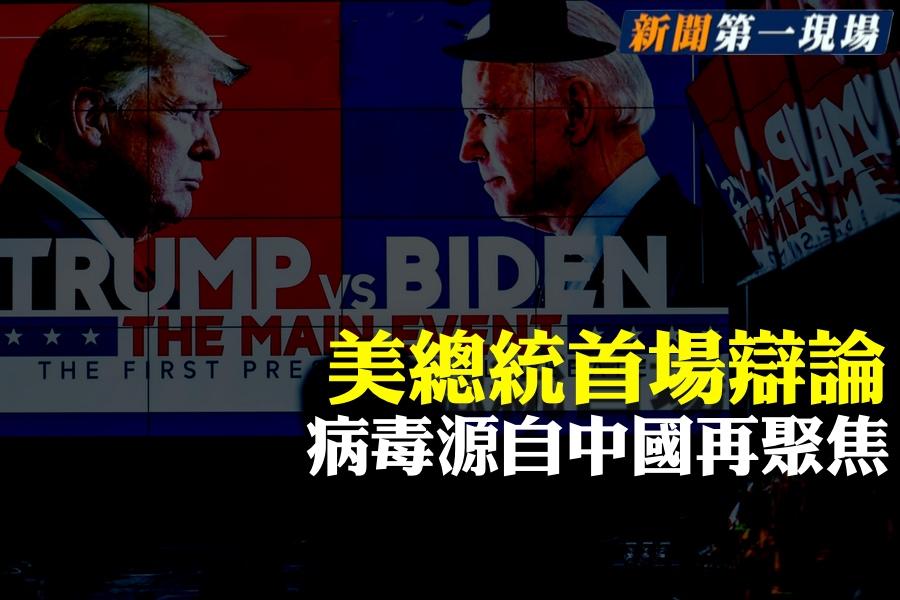 美總統辯論激烈,病毒源自中國再聚焦。(大紀元合成)