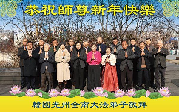 南韓光州全體法輪功學員恭祝師尊新年快樂。(明慧網)