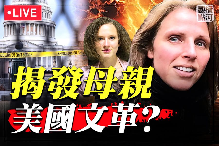 【橫河直播】三宗訴訟不簡單 美國文革由來