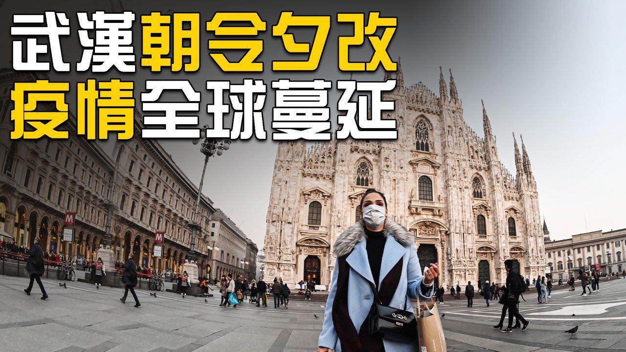 疫情和復工的雙重壓力下,北京是否亂了章法?武漢朝令夕改,背後有何玄機?(新唐人合成)