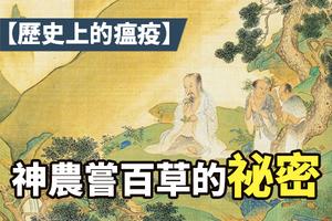 【紀元播報】歷史上瘟疫:神農嘗百草的秘密