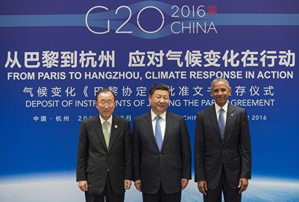 2016年9月3日美國和中共正式聯合批准《巴黎氣候變化協定》。(SAUL LOEB/AFP/Getty Images)