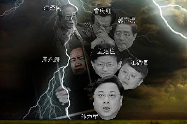 中共迫害法輪功的元兇江澤民及其死黨。(大紀元合成圖)
