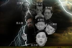 王友群:對江澤民的大清算進入倒計時