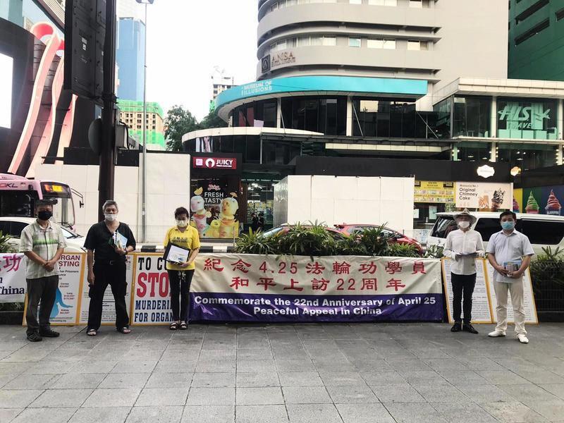 馬來西亞法輪功紀念4‧25上訪 向民眾講真相