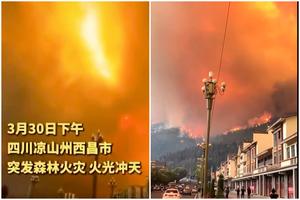 【現場影片】四川涼山再起山火 火光沖天