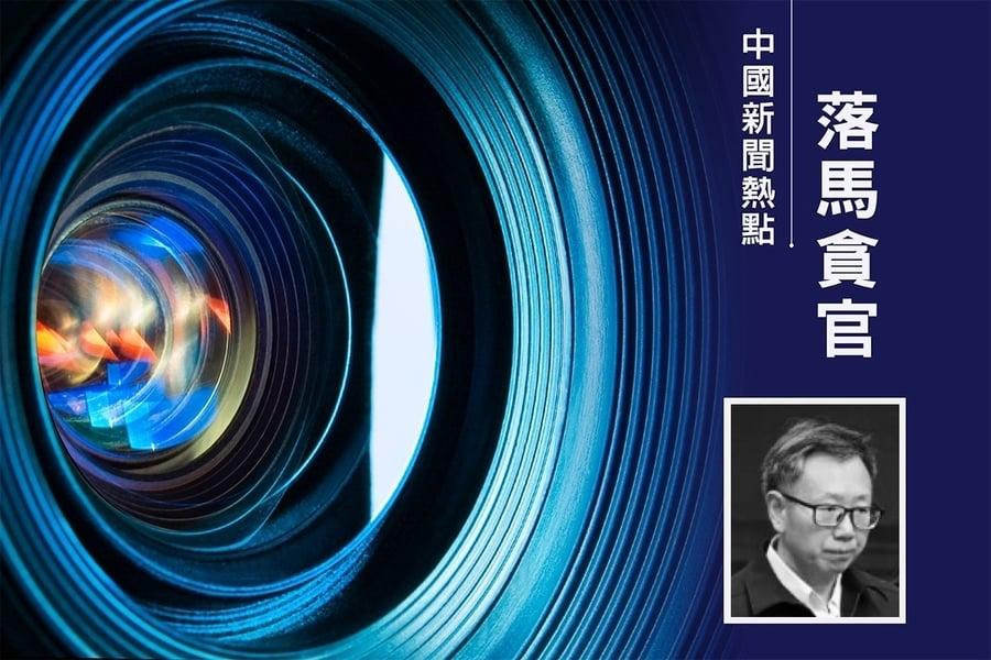 受賄超2.75億 安徽前副省長陳樹隆被判無期