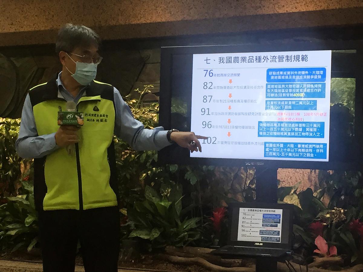 台灣農委會2021年3月9日舉行「強化台灣品種保護 維護產業競爭力」臨時記者會,回應品種、技術外流議題,由農委會副主委陳駿季主持說明。(中央社)