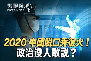 【微影片】2020中國脫口秀火爆 有一類不敢說