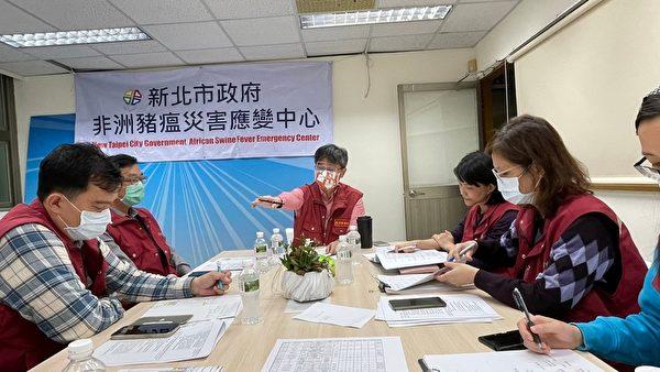 台灣新北市政府農業局晚間立即啟動非洲豬瘟確診應變中心。(新北市動保處提供)