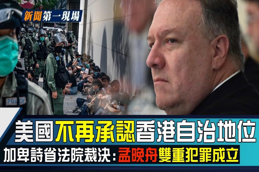 蓬佩奧:美國不再承認香港自治地位。(大紀元合成)