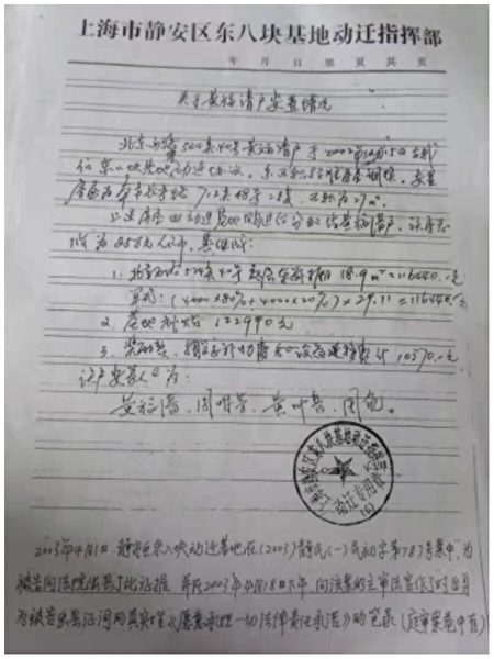 上海靜安區東八塊動遷指揮部安置情況。(受訪者提供)