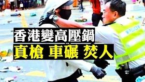 梁京:香港危機失控的政治邏輯及其後果