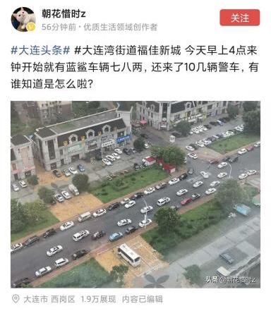 大連市甘井子大連灣街道福佳新城業主被允許下樓,2020年8月17日,部份業主聚集在小區樓下,抗議物業不作為,有警察到現場。(微博截圖)