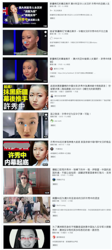YouTube平台上連日來突然冒出幾十個抹黑許秀中的影片。(截圖)