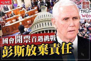 【橫河直播】國會開票首遇挑戰 彭斯棄責任?