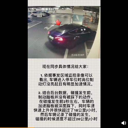 Tesla5月3日針對5月1日廣州事故回應表示,事故發生前,司機踩下的是油門。(微博截圖)