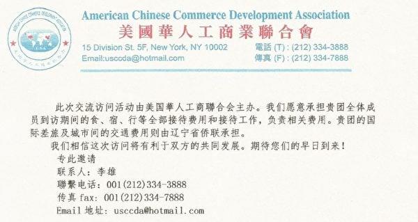 2016年美國華人工商業聯合會邀請中共一個統戰團體前往美國和巴西進行文化活動。圖為邀請函截圖。(大紀元)