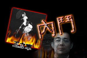 林輝: 中共70年來的成功與未遂政變