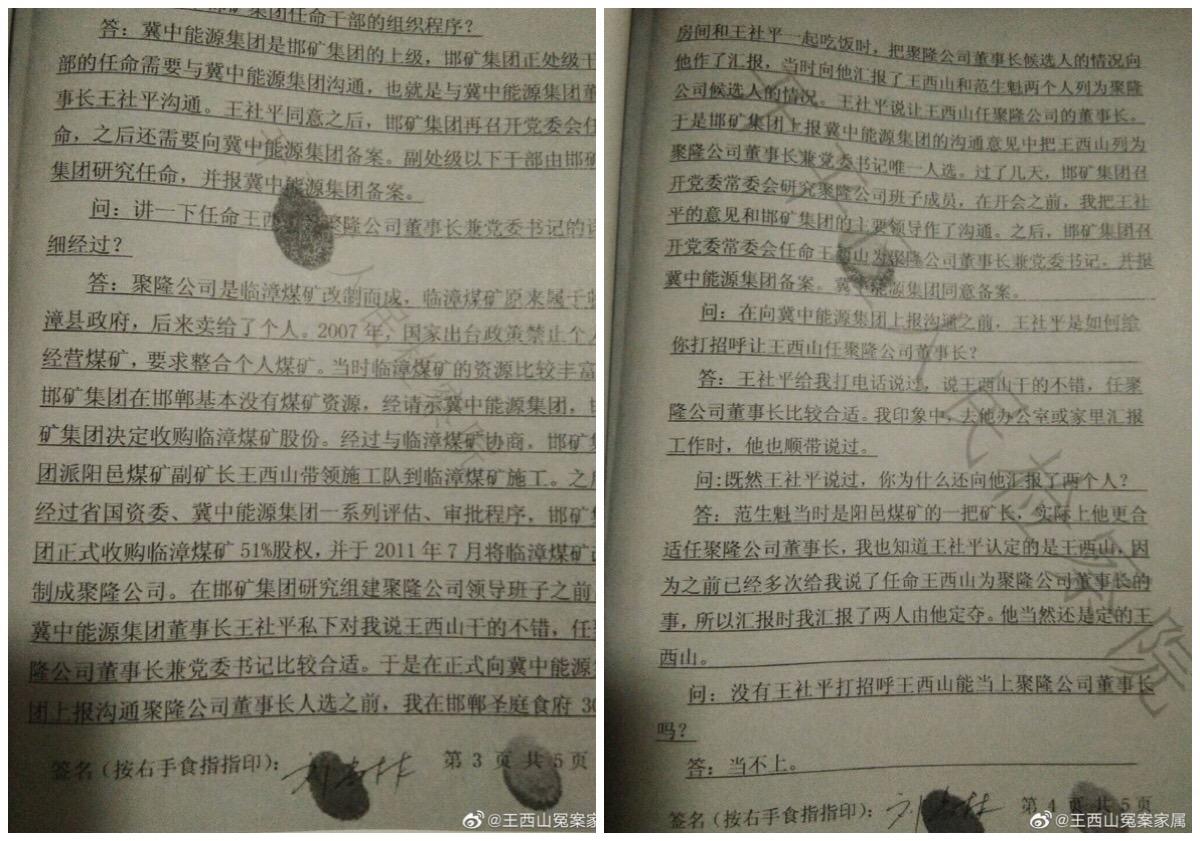 原邯鄲礦業集團礦長王西山,因被涉及冀中能源集團董事長、人大代表王社平貪腐案疑被「自殺」。舉報他的人是其前任領導、乾爹劉尚林。(受訪者提供/大紀元合成)