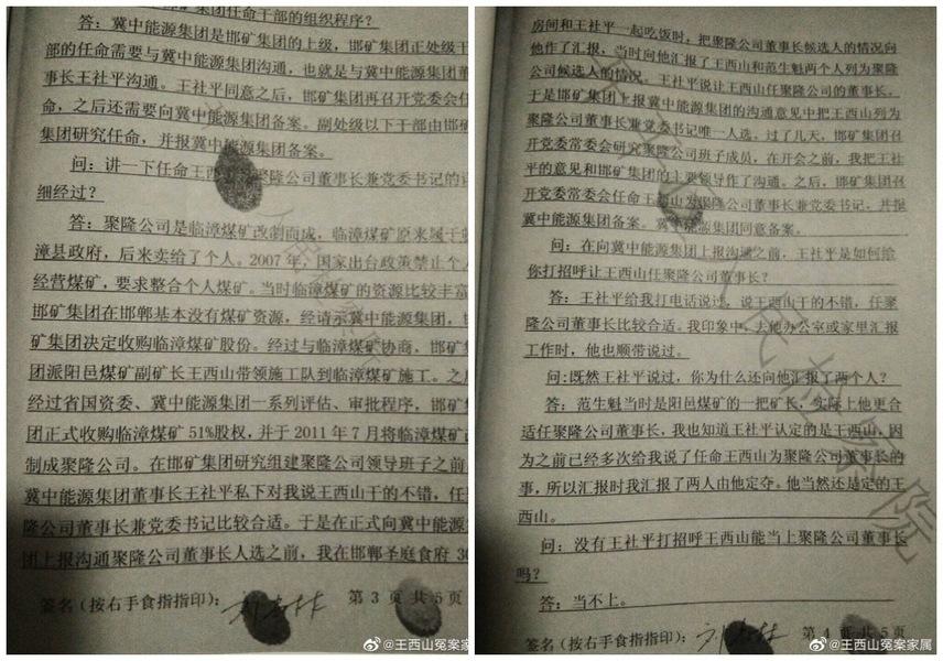 邯鄲一礦長涉貪腐案死亡 妻:疑被「自殺」(下)
