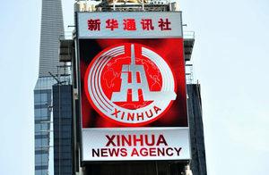 新華社在美登記為中共的外國代理人