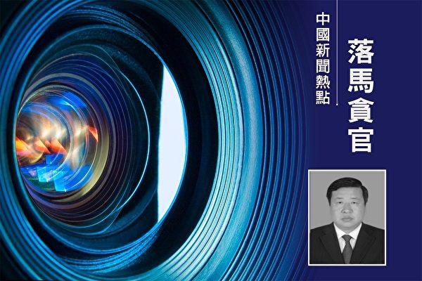 內蒙古交通投資(集團)有限責任公司黨委書記、董事長鄭俊被調查。(大紀元合成)