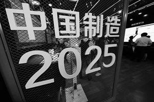 中共兩會避談中國製造2025 美方能買單嗎?