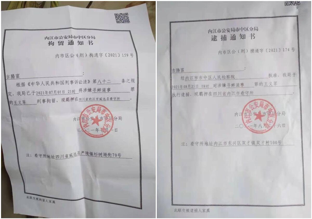 四川公民王義翠在醫院被綁架後遭警方刑事拘留,做精神病鑑定後再遭逮捕。(受訪者提供/大紀元合成)