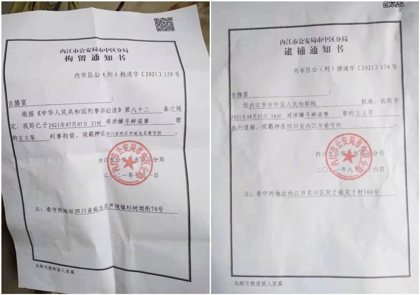 被超期羈押做精神鑒定 四川訪民又遭逮捕