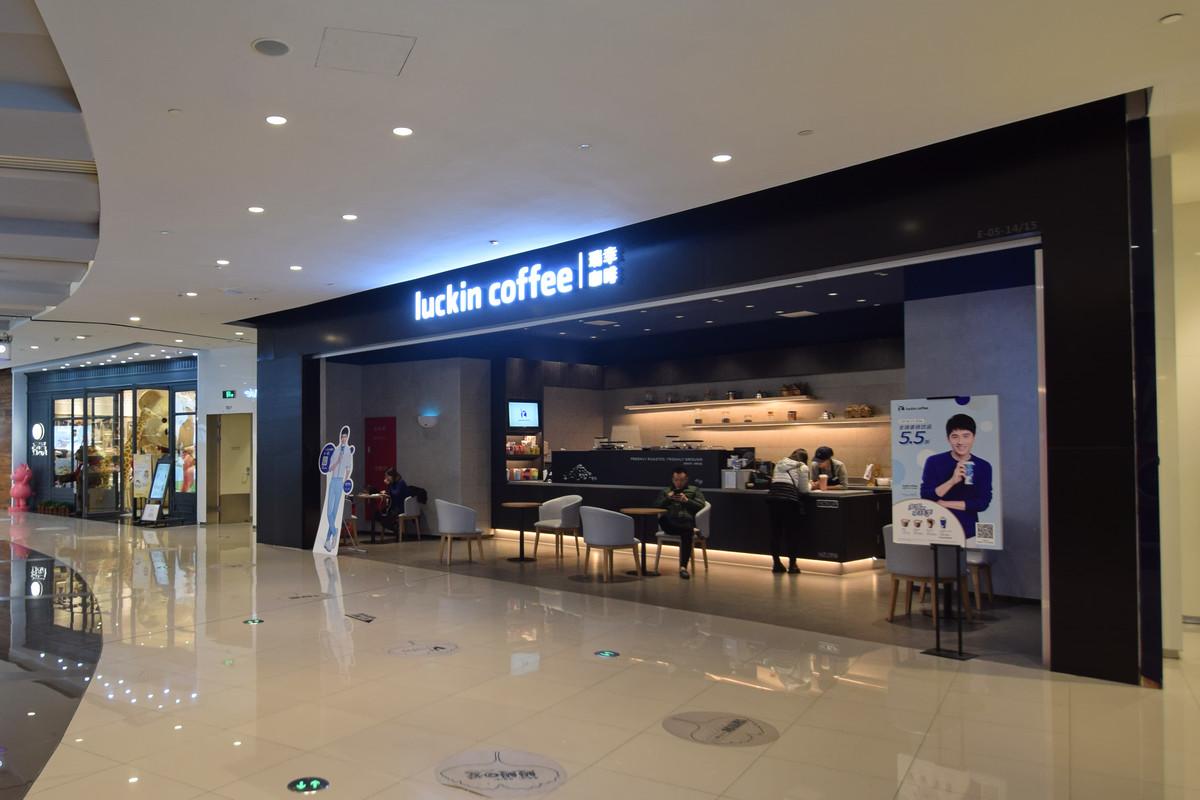 瑞幸咖啡2020年5月19日被曝即將大裁員,涉及各個部門,裁員比例至少50%。圖為瑞幸咖啡在上海的一家分店。(Baycrest /維基百科)
